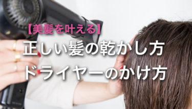 【美髪を叶える】正しい髪の乾かし方、ドライヤーのかけ方