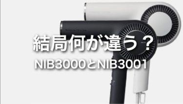 NIB3001とNIB3000の違いって? Nobby by TESCOMのドライヤー