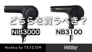 NIB3001とNB3100の違いを徹底解説!   Nobby by TESCOMノビードライヤー