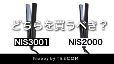 NIS3001とNIS2000の違いを徹底比較 | Nobby by TESCOM プロフェッショナル ヘアーアイロン