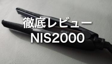 【正直口コミ】ノビーバイテスコム NIS2000 プロフェッショナル ヘアーアイロン評価レビュー| Nobby by TESCOM